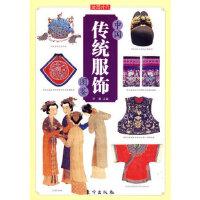 中国传统服饰图鉴―中国传统文化图鉴系列 李薇 东方出版社