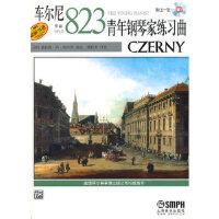 车尔尼青年钢琴家练习曲作品823附CD (美)帕尔默 上海音乐出版社