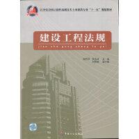 建设工程法规 韩芳垣,苏宝林 中国计划出版社