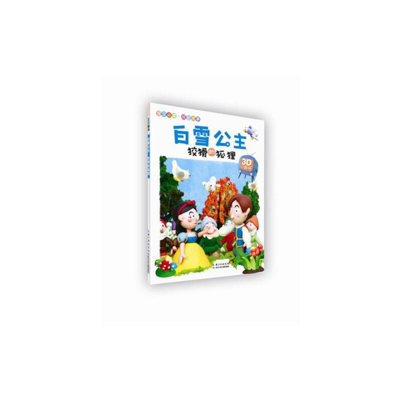白雪公主 狡猾的狐狸 正版  王荫琴、谢长伦著  9787556017775 大秦书店正版图书