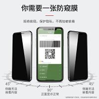 iphone11防窥钢化膜苹果11pro防偷窥max防窥屏t偷窥i手机全屏覆盖