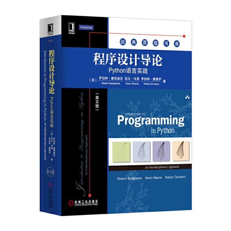 程序设计导论:...