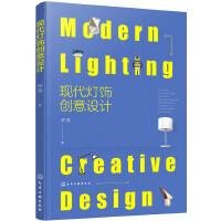 现代灯饰创意设计