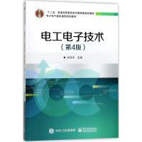 电工电子技术(第4版) 电子工业出版社