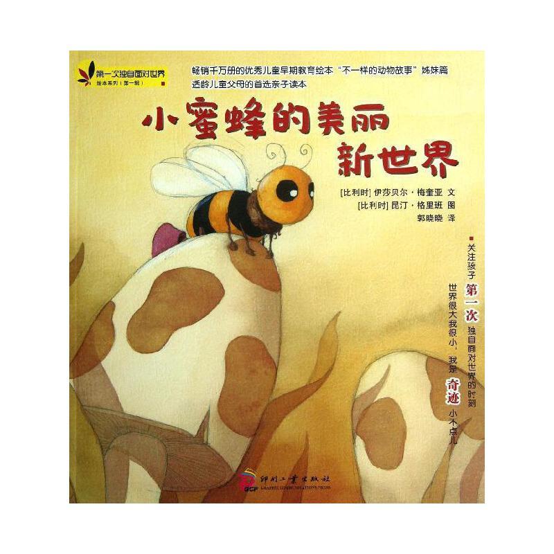 小蜜蜂的美丽新世界 印刷工业出版社 【文轩正版图书】