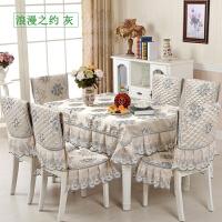 长方形餐桌布椅套椅垫套装欧式圆桌茶几布椅子垫座椅套子定做 浪漫之约 灰