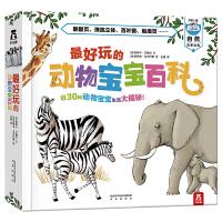 《最好玩的动物宝宝百科》乐乐趣儿童3D立体书动物世界儿童图书幼儿宝宝小学生早教撕不烂动物绘本书籍6-8-10岁认知动物