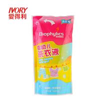 ・婴幼儿洗衣液500ml补充装宝宝洗衣BPF-017