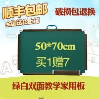小黑板双面磁性绿白板50*70教学家用挂式儿童留言粉笔黑板
