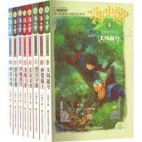 汤小团两汉传奇卷(9-16) 江苏凤凰美术出版社