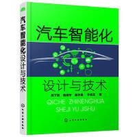 汽车智能化设计与技术 汽车电脑控制系统设计技术教程 汽车电气系统人工智能生产技术书籍 无人驾驶技术教程书籍