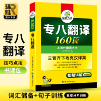 正版 2022华研外语专八翻译160篇 英语专业八级翻译专项训练书 可搭大学英语2021专八真题新题型阅读词汇听力改错翻