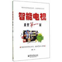 智能电视――重塑屏(全彩) 陈根 革 电子工业出版社