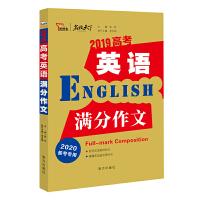 高考英语满分作文 2020版 正版 书籍 高中生英语作文教辅资料 教材