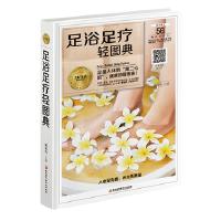 正版-2#-足浴足疗轻图典 臧俊岐 9787538895179 枫林苑图书专营店
