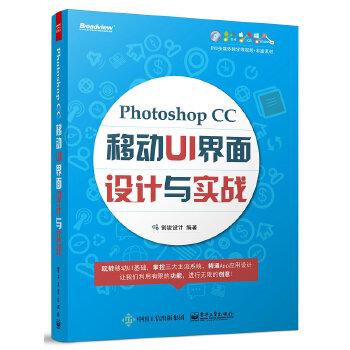 Photoshop CC移动UI界面设计与实战(含DVD光盘1张)(全彩) 玩转移动UI界面设计基础,掌控iOS、Android、WP三大主流系统及组件,精通8类智能手机App应用设计!