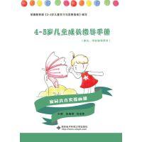 4~5岁儿童成长指导手册
