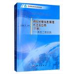 测绘地理信息原理方法及应用(下册)――典型工程实践