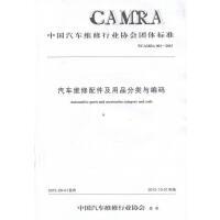 T/CAMRA 001-2015汽车维修配件及用品分类与编码 中国汽车维修行业协会团体标准