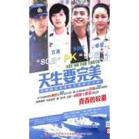 天生要完美(10碟装DVD)( 货号:779840178)