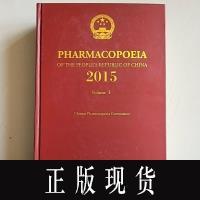 【二手旧书9成新】中国人民共和国药典:2015年版 一部(硬精装)英文版