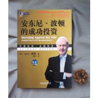 【旧书二手书9新】安东尼.波顿的成功投资、波顿 ,寇彻 、机械工业出版社(yzxcln)