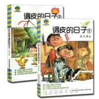 调皮的日子(1)/小布老虎丛书1 2 全2册 一二三年级课外书 幼儿早教启蒙读本 6-7-8-9岁儿童绘本漫画故事书