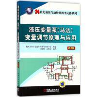 液压变量泵(马达)变量调节原理与应用 机械工业出版社