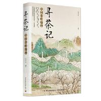 寻茶记:中国茶叶地理 艺美生活著 中国轻工业出版社