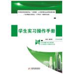 学生实习操作手册 陈伟明 华中科技大学出版社