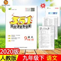 2020版 351高效课堂导学案 九年级下册语文人教版 湖北科学技术出版社