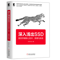 现货 深入浅出SSD:固态存储核心技术 原理与实战 固态硬盘数据存储技术书籍 SSD工作原理 SSD硬件开发协议固件测试