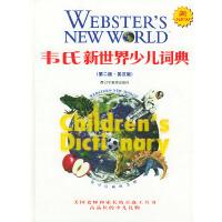 韦氏新世界少儿词典(第二版・英汉版)