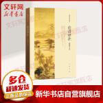 论语译注(简体字本) 中华书局有限公司