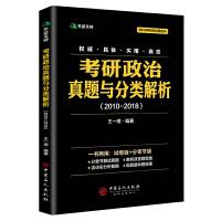考研政治真�}�c分�解析(2010-2018)