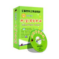 新华书店正版 逆向英语 开 坐车学英语15CD