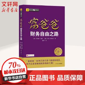 (ZZ)富爸爸财务自由之路 四川人民出版社有限公司
