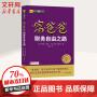 (ZZ)富爸爸财务自由之路 四川人民出版社