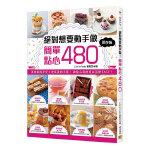【预订】简单点心480 港台原版 餐饮食谱