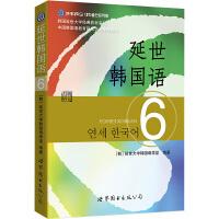 延世韩国语 6 世界图书出版公司