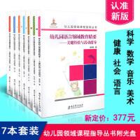 幼儿园领域课程指导丛书全7册附光盘 幼儿园健康 社会 语言 科学 数学 音乐 美术领域教育精要-关键经验与活动指导