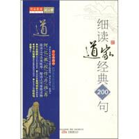 细读道家经典200句:的生命真言,沈智,张雪娇,万卷出版公司9787547002445