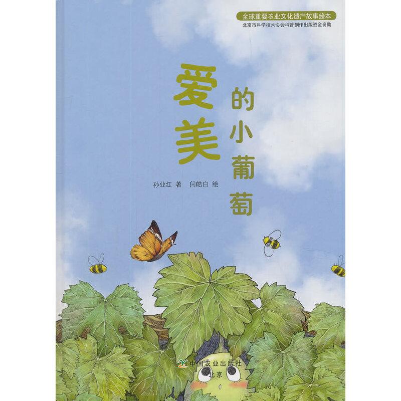 全球重要农业文化遗产故事绘本——爱美的小葡萄