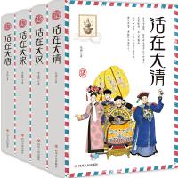 历史旅行指南全4册 活在大汉大唐大宋大清 少年趣味中国历史故事书