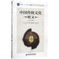 中国传统文化精义(2017版) 李娟,韩鹏杰,张蓉 主编