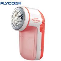 飞科(FLYCO)毛球修剪器 FR5001 剃毛机毛球修剪器充电式衣服衣物去刮毛球器