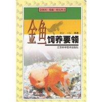 【旧书二手书9成新】金鱼饲养要略(馆藏)【蝉】