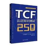 TCF法语知识测试 练习250题(修订本) 正版 [法]桑德里娜・比约 埃莱娜・雷拉 9787532779727