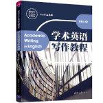 【正版全新直发】学术英语写作教程 王永祥、张智义 清华大学出版社9787302531418