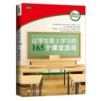 让学生爱上学习的165个课堂游戏/常青藤